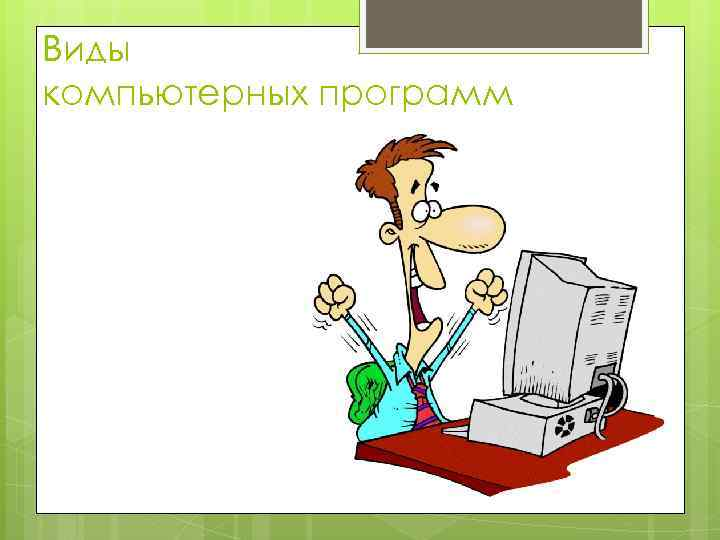 Виды компьютерных программ