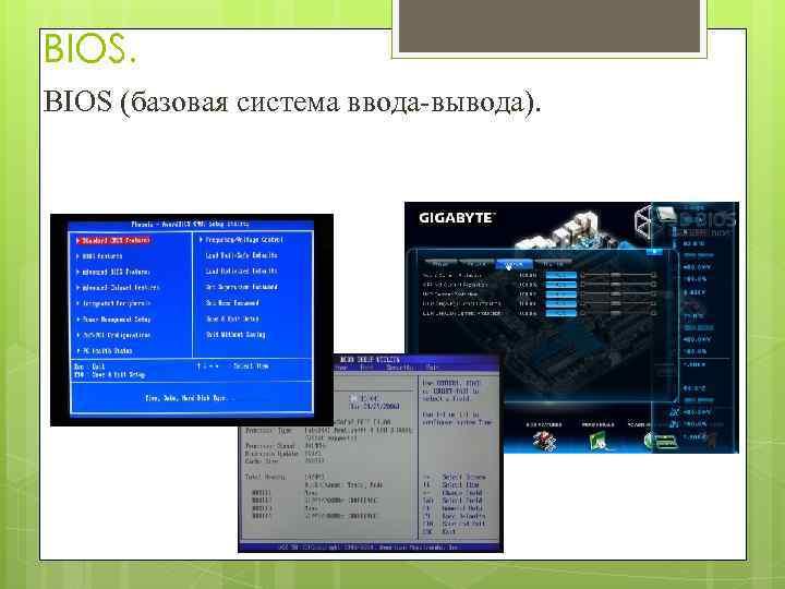 BIOS (базовая система ввода-вывода).