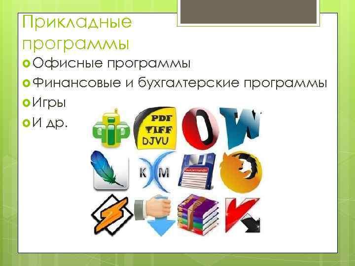 Прикладные программы Офисные программы Финансовые и бухгалтерские программы Игры И др.