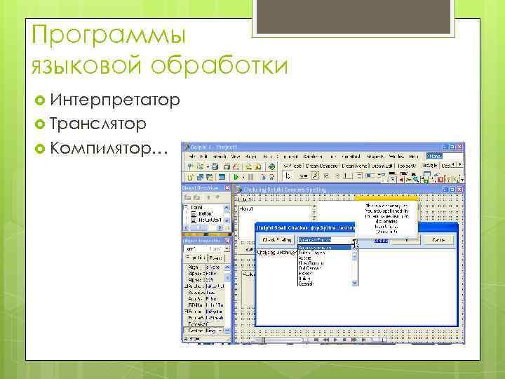 Программы языковой обработки Интерпретатор Транслятор Компилятор…