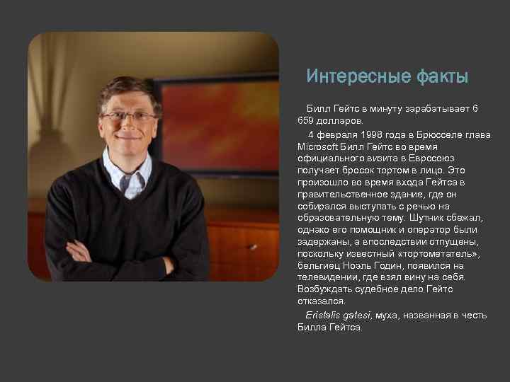 a biography of william henry gates iii the creator of microsoft William henry gates iii was born on october 28, 1955 he is one of the world's richest people and perhaps the most / best successful businessman ever he co-founded the software giant / gigantic microsoft and turned it into the world's largest software company.