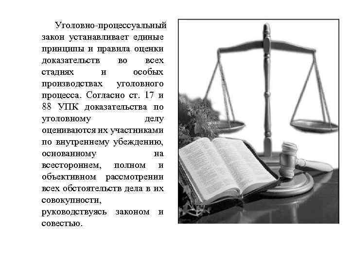 уголовно-процессуальный закон во времени и