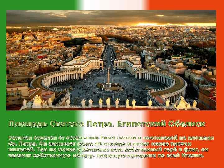 Площадь Святого Петра. Египетский Обелиск Ватикан отделен от остального Рима стеной и колоннадой на