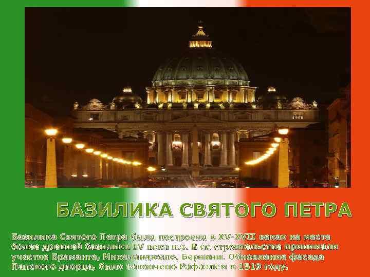 БАЗИЛИКА СВЯТОГО ПЕТРА Базилика Святого Петра была построена в XV-XVII веках на месте более
