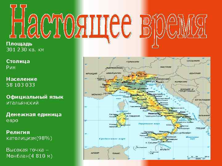 Площадь 301 230 кв. км Столица Рим Население 58 103 033 Официальный язык итальянский