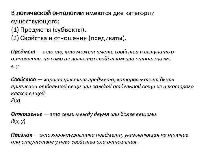В логической онтологии имеются две категории существующего: (1) Предметы (субъекты). (2) Свойства и отношения
