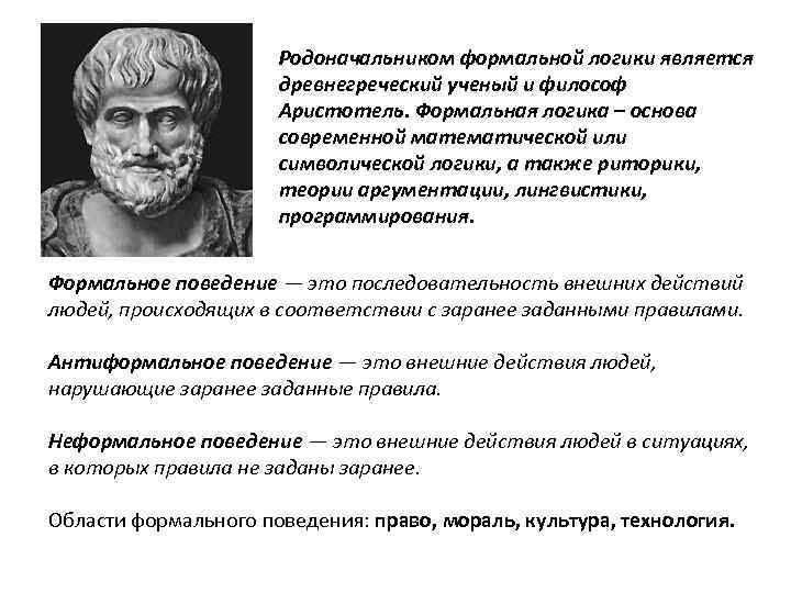 Родоначальником формальной логики является древнегреческий ученый и философ Аристотель. Формальная логика – основа современной