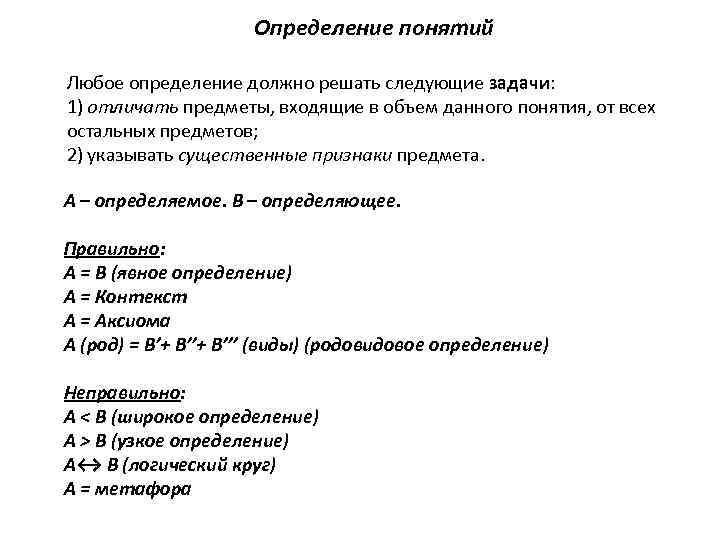 Определение понятий Любое определение должно решать следующие задачи: 1) отличать предметы, входящие в объем