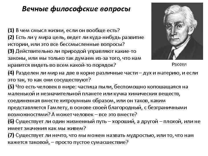 Вечные философские вопросы (1) В чем смысл жизни, если он вообще есть? (2) Есть