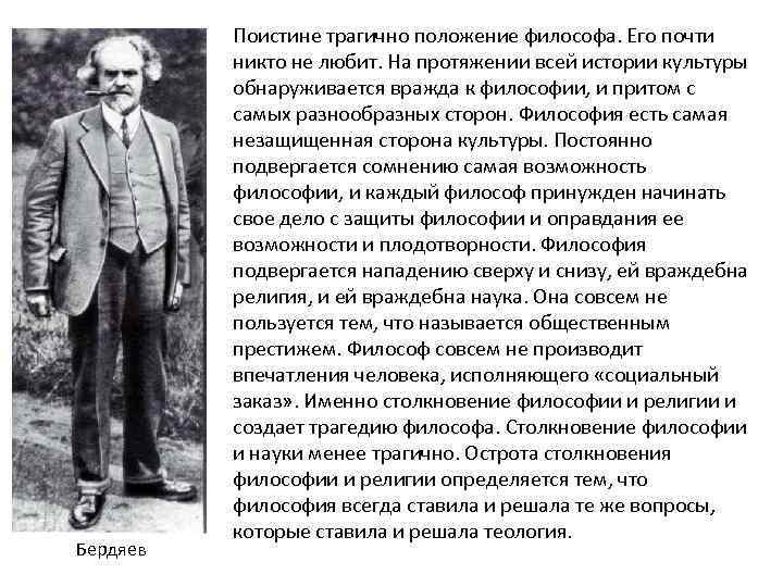 Бердяев Поистине трагично положение философа. Его почти никто не любит. На протяжении всей истории