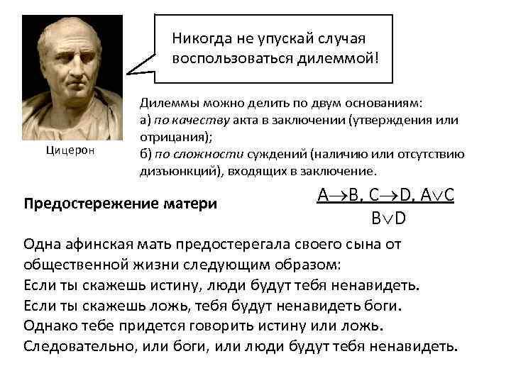 Никогда не упускай случая воспользоваться дилеммой! Цицерон Дилеммы можно делить по двум основаниям: а)