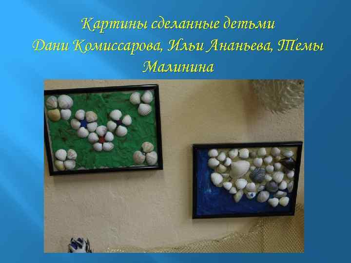 Картины сделанные детьми Дани Комиссарова, Ильи Ананьева, Темы Малинина