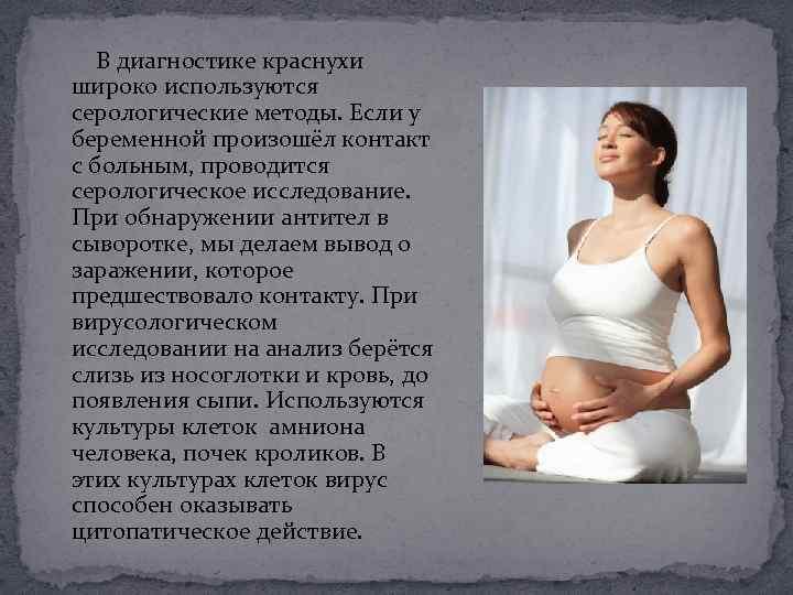 Обнаружен вирус краснухи у беременной 745
