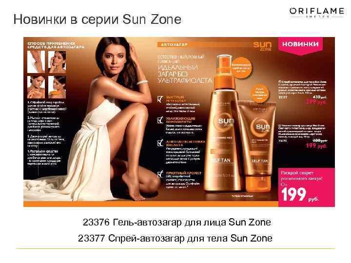 Новинки в серии Sun Zone 23376 Гель-автозагар для лица Sun Zone 23377 Спрей-автозагар для