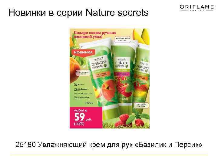 Новинки в серии Nature secrets 25180 Увлажняющий крем для рук «Базилик и Персик»