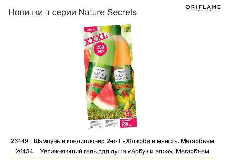 Новинки в серии Nature Secrets 26449 Шампунь и кондиционер 2 -в-1 «Жожоба и манго»