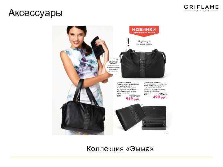 Аксессуары Коллекция «Эмма»