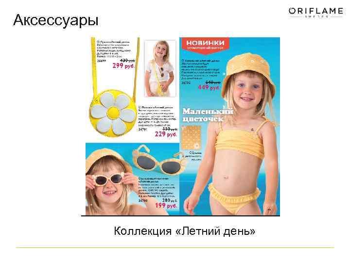 Аксессуары Коллекция «Летний день»