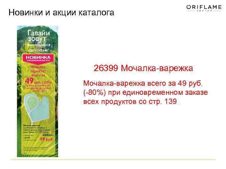 Новинки и акции каталога 26399 Мочалка-варежка всего за 49 руб. (-80%) при единовременном заказе