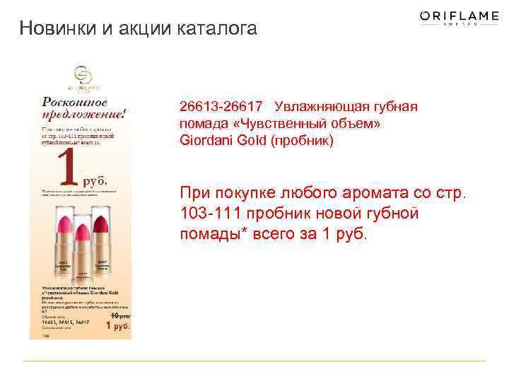 Новинки и акции каталога 26613 -26617 Увлажняющая губная помада «Чувственный объем» Giordani Gold (пробник)