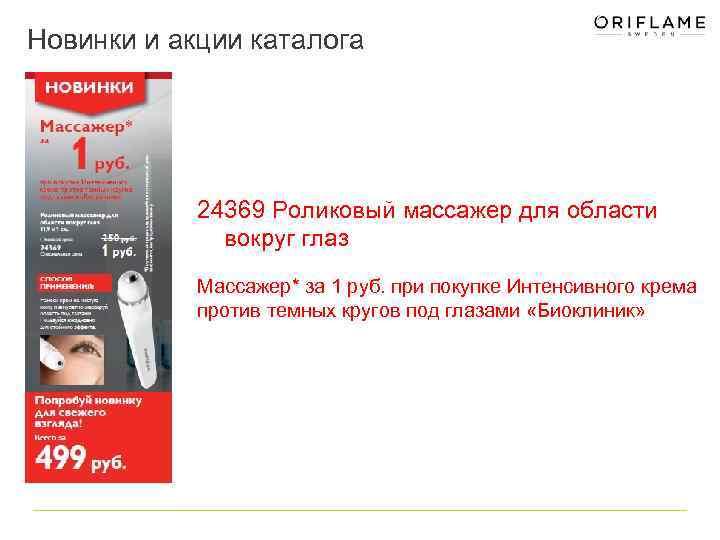 Новинки и акции каталога 24369 Роликовый массажер для области вокруг глаз Массажер* за 1
