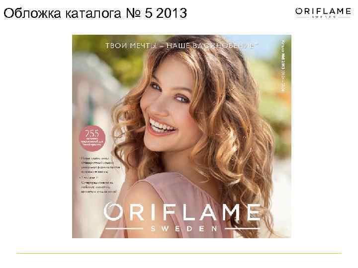 Обложка каталога № 5 2013