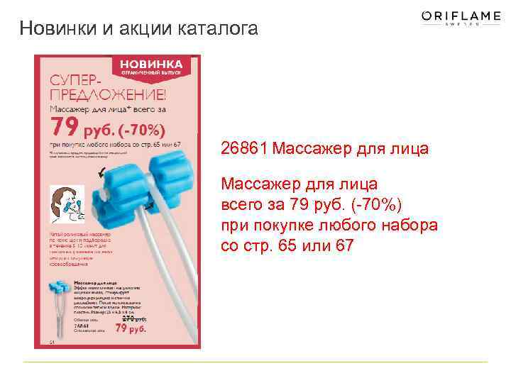 Новинки и акции каталога 26861 Массажер для лица всего за 79 руб. (-70%) при