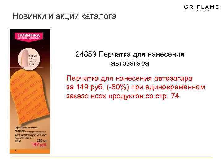 Новинки и акции каталога 24859 Перчатка для нанесения автозагара за 149 руб. (-80%) при