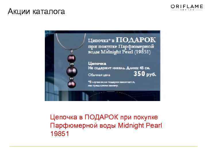 Акции каталога Цепочка в ПОДАРОК при покупке Парфюмерной воды Midnight Pearl 19851