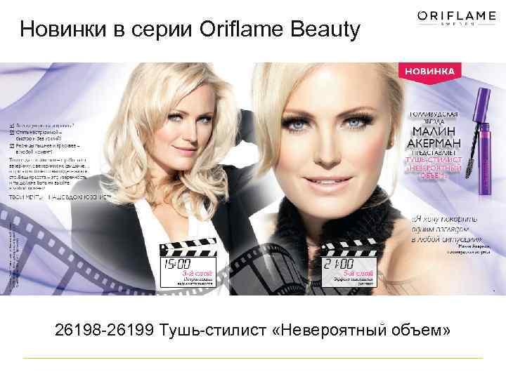 Новинки в серии Oriflame Beauty 26198 -26199 Тушь-стилист «Невероятный объем»