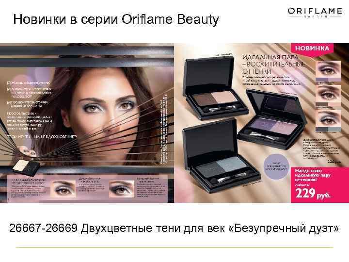 Новинки в серии Oriflame Beauty 26667 -26669 Двухцветные тени для век «Безупречный дуэт»