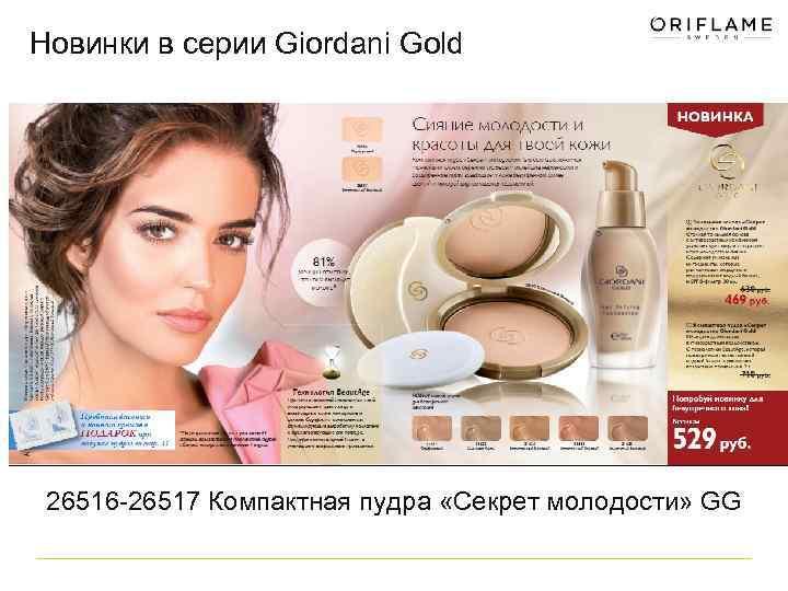 Новинки в серии Giordani Gold 26516 -26517 Компактная пудра «Секрет молодости» GG