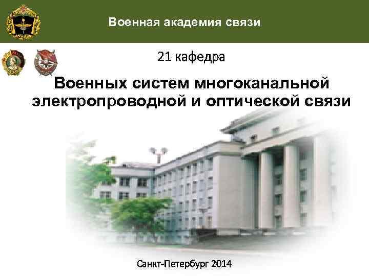 Военная академия связи 21 кафедра Военных систем многоканальной электропроводной и оптической связи Санкт-Петербург 2014