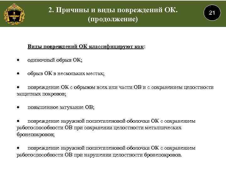 2. Причины и виды повреждений ОК. (продолжение) 21 Виды повреждений ОК классифицируют как: одиночный
