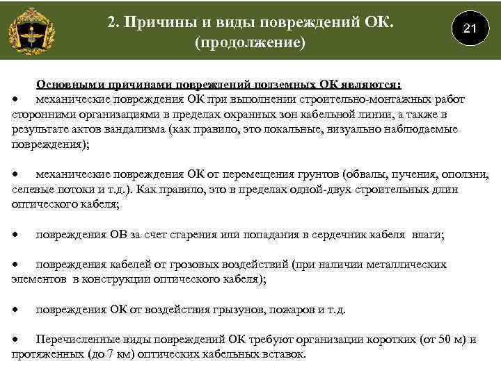2. Причины и виды повреждений ОК. (продолжение) 21 Основными причинами повреждений подземных ОК являются: