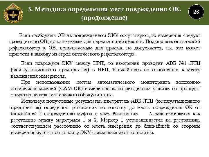 3. Методика определения мест повреждения ОК. (продолжение) 26 Если свободные ОВ на поврежденном ЭКУ