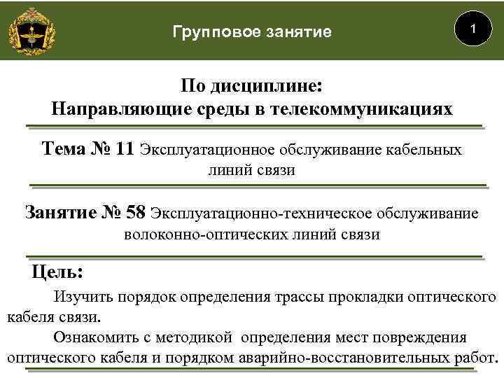 Групповое занятие 1 По дисциплине: Направляющие среды в телекоммуникациях Тема № 11 Эксплуатационное обслуживание
