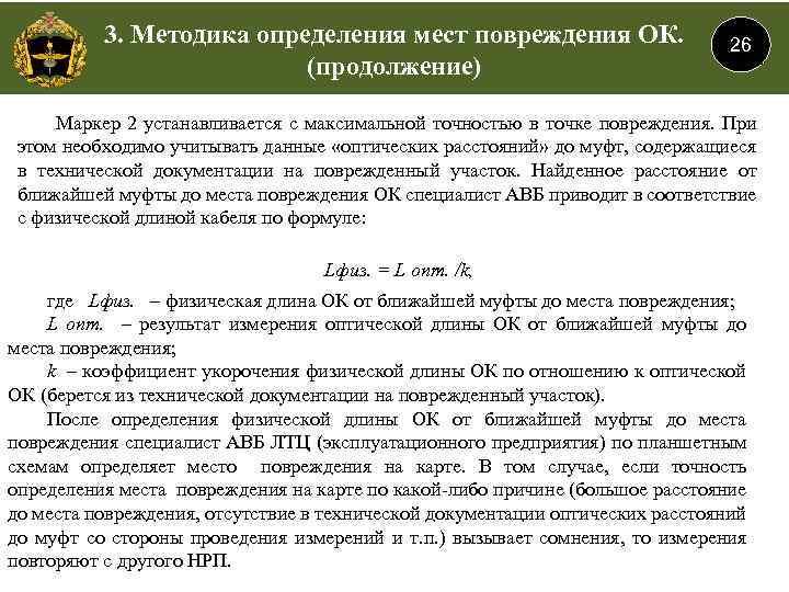 3. Методика определения мест повреждения ОК. (продолжение) 26 Маркер 2 устанавливается с максимальной точностью