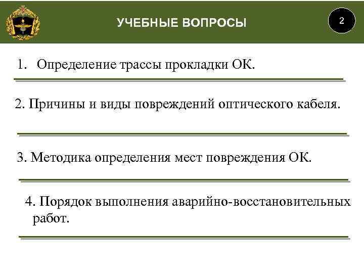 УЧЕБНЫЕ ВОПРОСЫ 2 1. Определение трассы прокладки ОК. 2. Причины и виды повреждений оптического