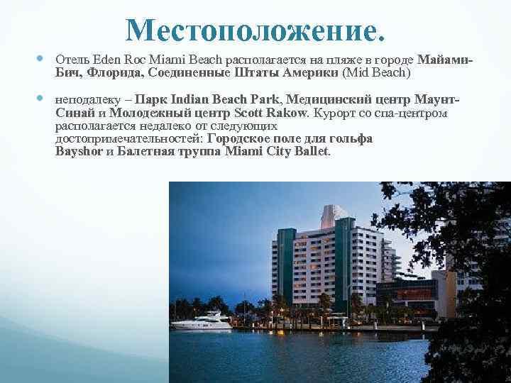Местоположение. Отель Eden Roc Miami Beach располагается на пляже в городе Майами. Бич, Флорида,