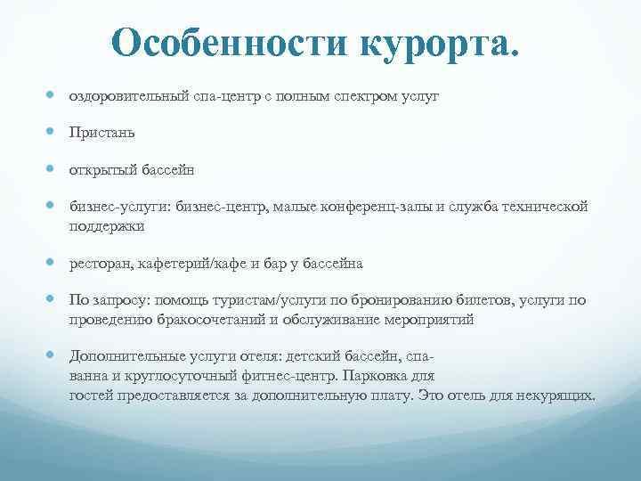 Особенности курорта. оздоровительный спа-центр с полным спектром услуг Пристань открытый бассейн бизнес-услуги: бизнес-центр, малые