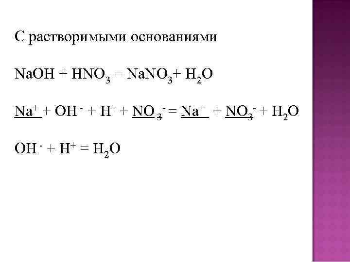 С растворимыми основаниями Na. OH + HNO 3 = Na. NO 3+ H 2