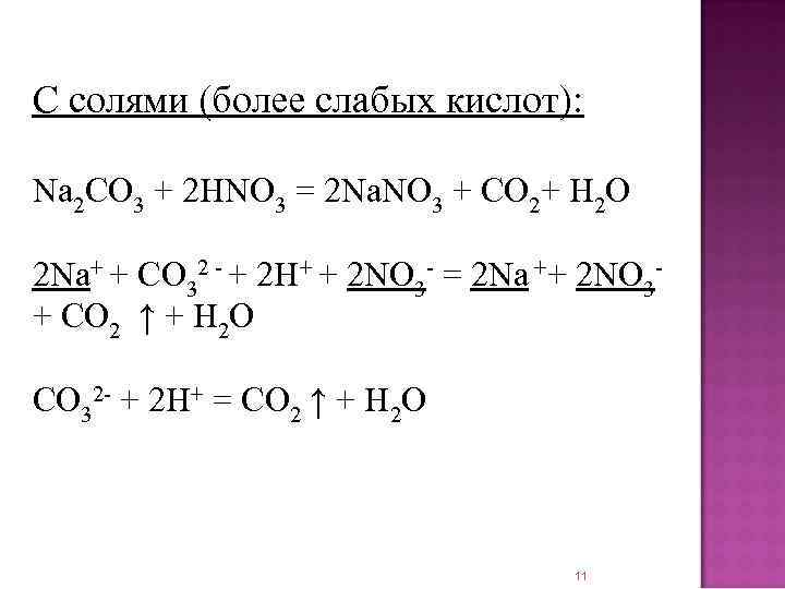 C солями (более слабых кислот): Na 2 CO 3 + 2 HNO 3 =