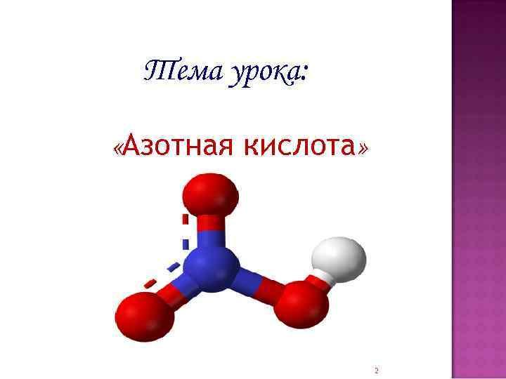 Тема урока: «Азотная кислота» 2