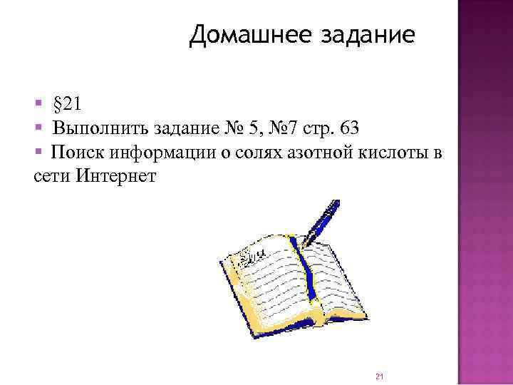 Домашнее задание § § 21 § Выполнить задание № 5, № 7 стр. 63