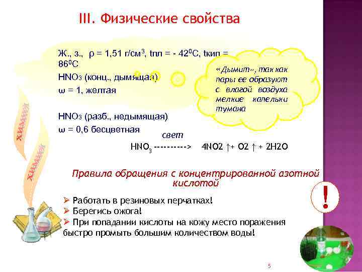 III. Физические свойства Ж. , з. , ρ = 1, 51 г/см 3, tпл
