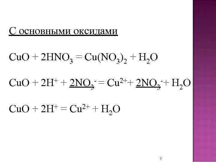 С основными оксидами Cu. O + 2 HNO 3 = Cu(NO 3)2 + H