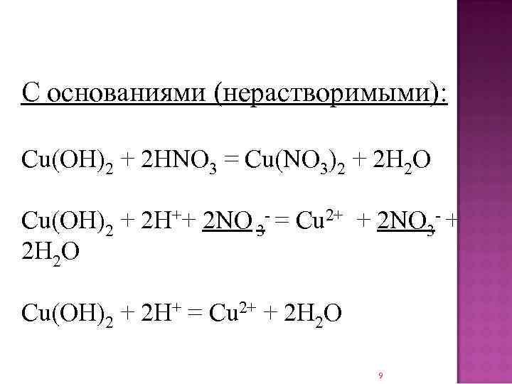 С основаниями (нерастворимыми): Cu(OH)2 + 2 HNO 3 = Cu(NO 3)2 + 2 H