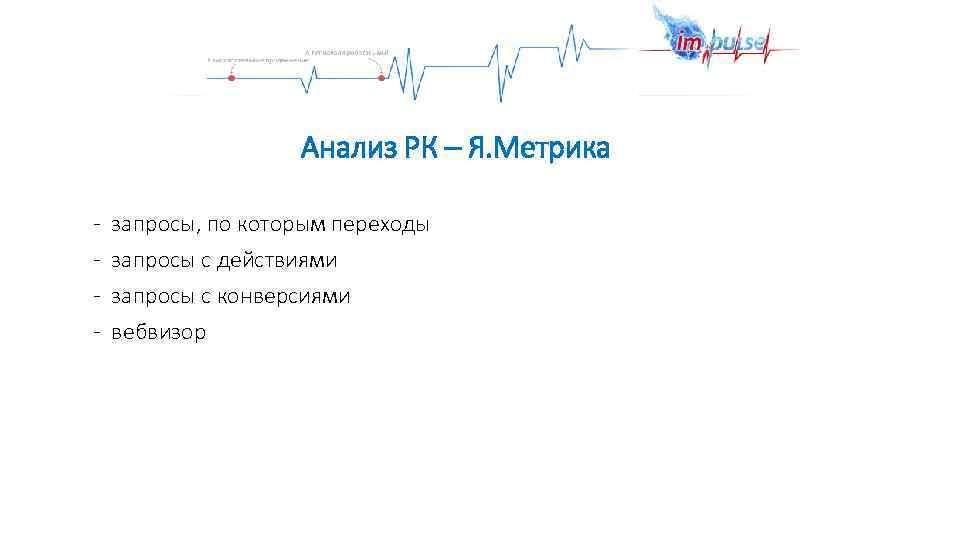 Анализ РК – Я. Метрика - запросы, по которым переходы запросы с действиями запросы