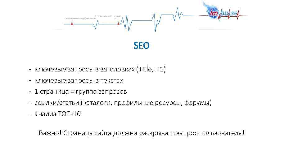 SEO - ключевые запросы в заголовках (Title, H 1) ключевые запросы в текстах 1